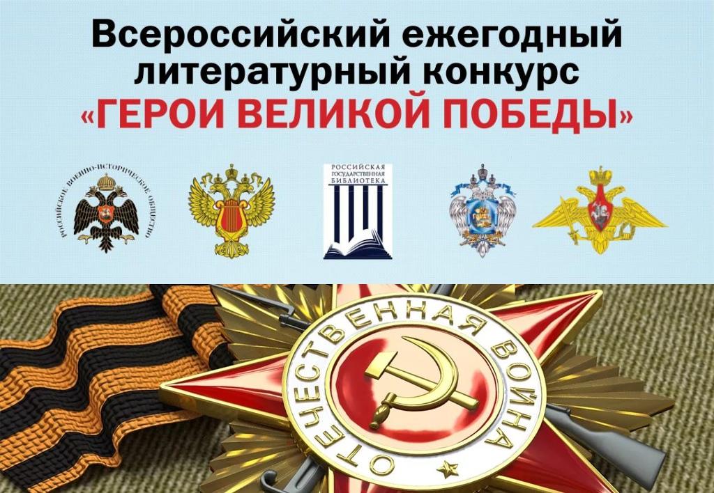 Герои-Великой-победы-1