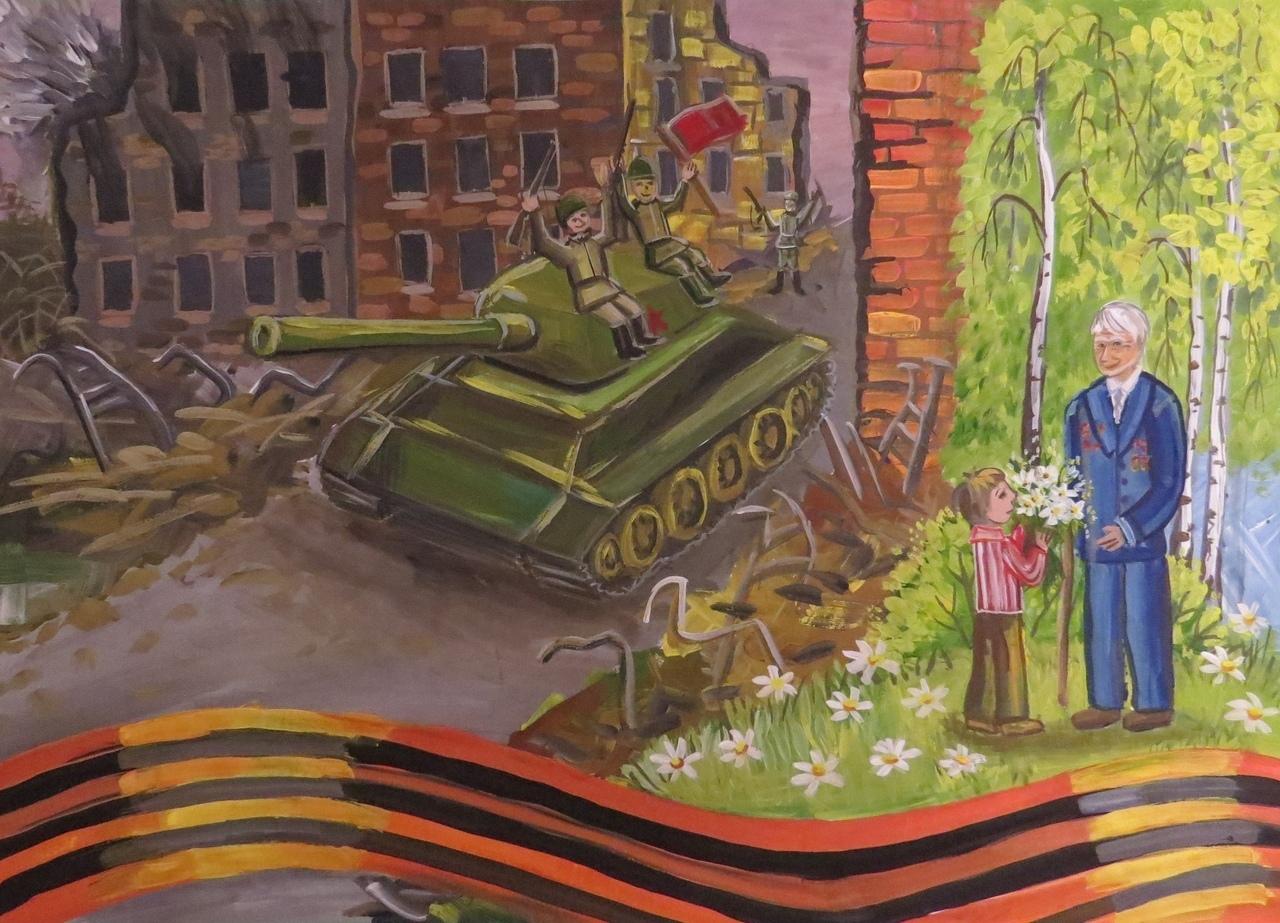 Конкурс рисунков «День Победы. Как он был от нас далек»
