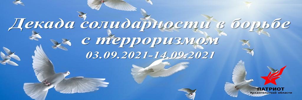 Расписание «Борьба с терроризмом»