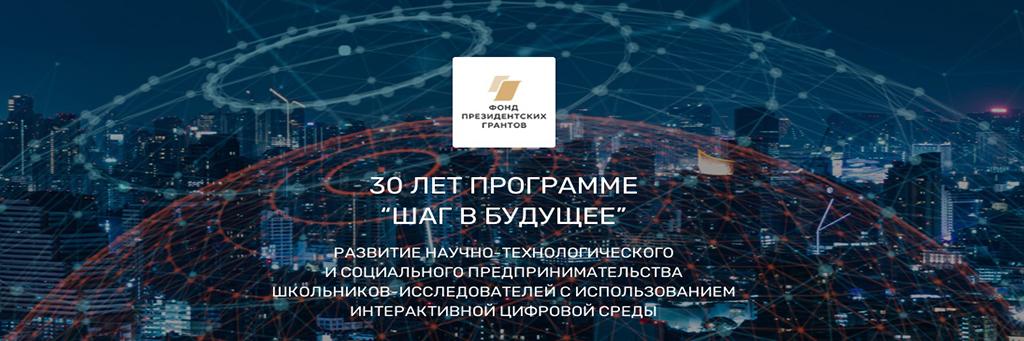 Всероссийская научно-социальная программа для молодежи и школьников «Шаг в будущее»