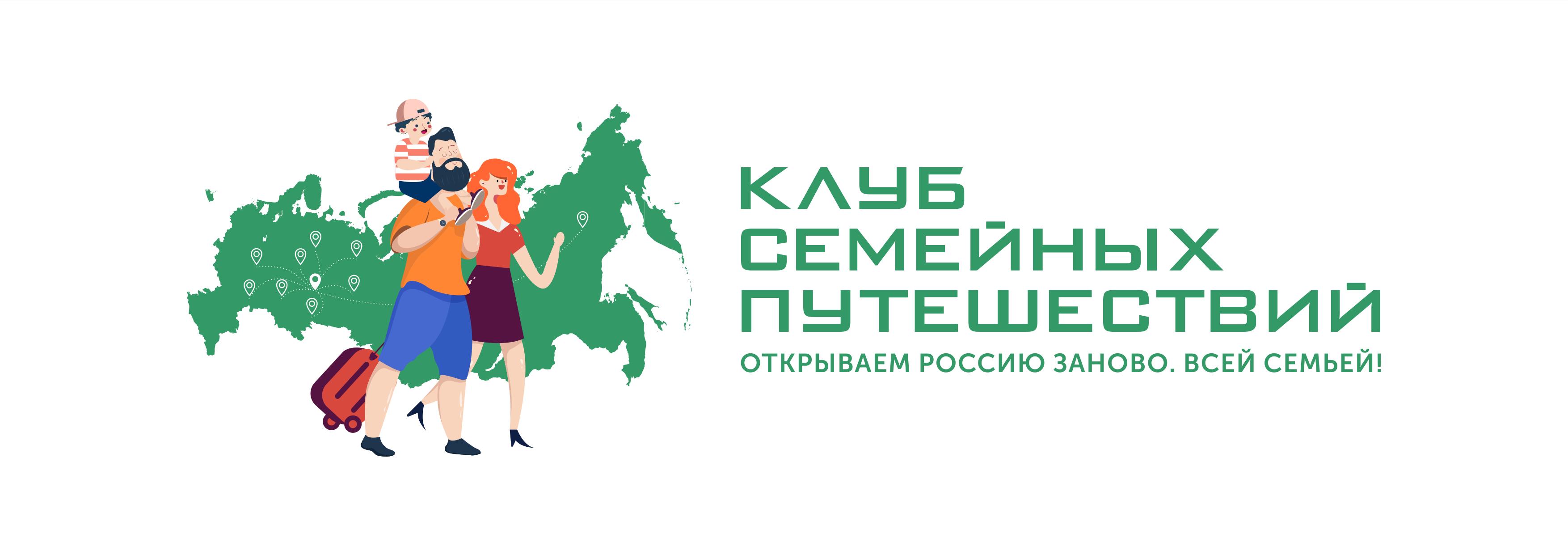 Всероссийский конкурс творческих работ «Открываем Россию заново. Всей семьей!»