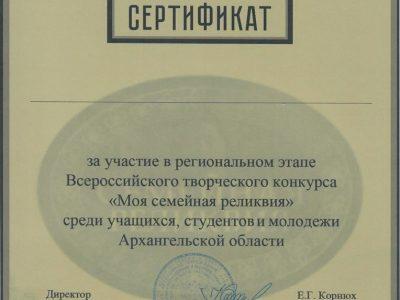 Сертификат Моя семейная реликвия