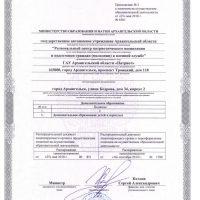 Litsenzia_na_dop_obrazovanie_Kedrova_34_2_1_5
