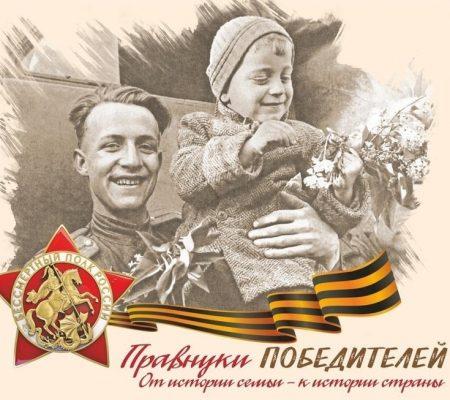 Logotip_Pravnuki_Pobediteley